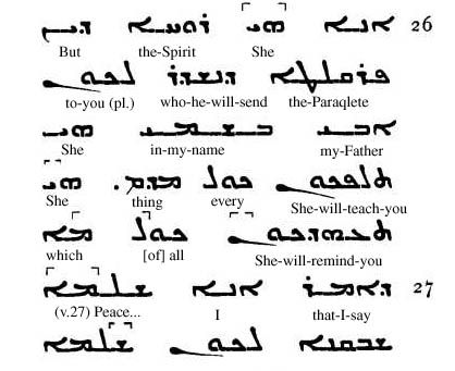 Тату на арамейский язык