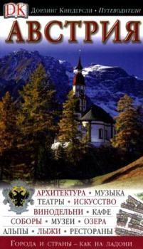 Путеводитель по Австрии