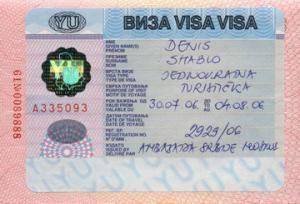 Венгерская транзитная виза